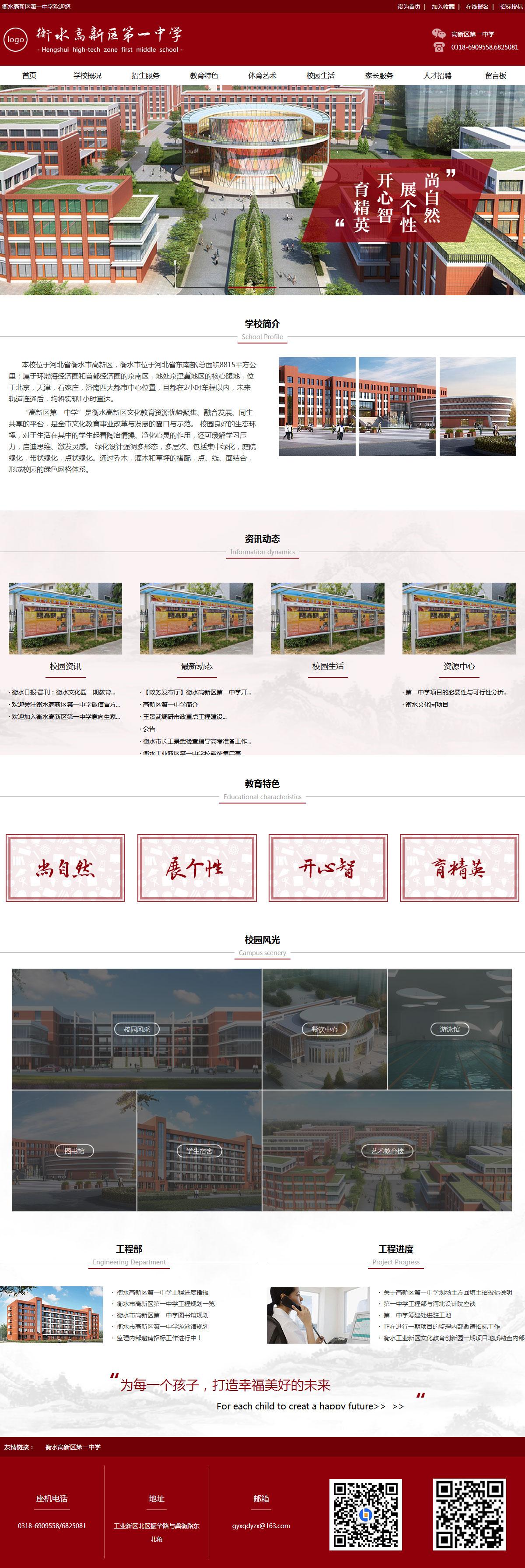 衡水高新区第一中学.jpg