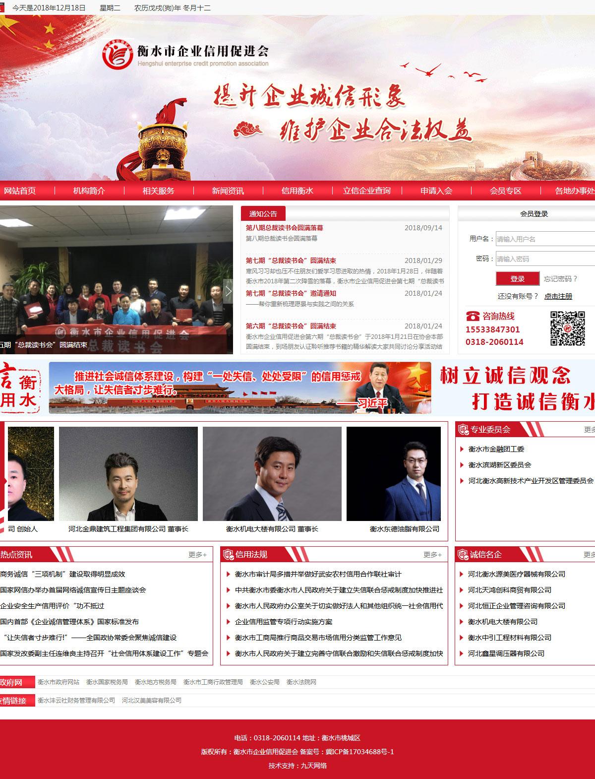 衡水市企业信用促进会.jpg
